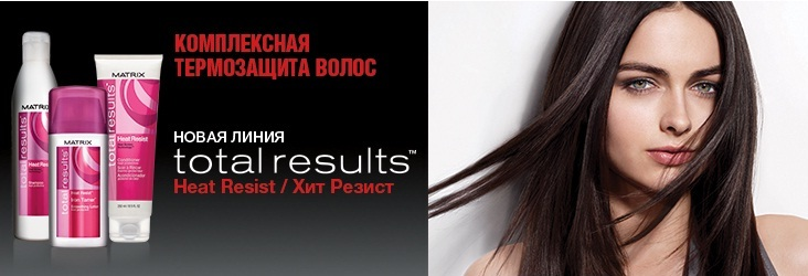 Купить Matrix Total Results Heat Resist Термозащита