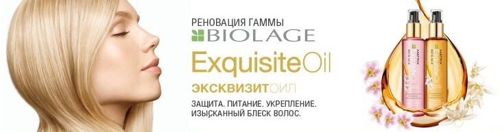 Matrix Biolage ExquisiteOil c маслом Моринги придаст волос блеск