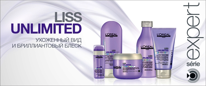 Loreal Liss Unlimited Для гладкости