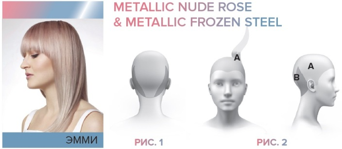 Cutrin Metallic nude rose & metallic frozen steel окрашивание